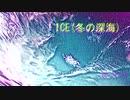 ICE(冬の深海) /feat.IA  【オリジナル曲】