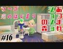 【#16】あつジョジョ【フーゴの恋がパープルヘイズする】