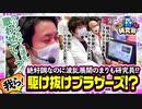 我ら! 海パチ研究員【#5(2/4)我ら!駆け抜けブラザーズ!?】Pスーパー海物語 IN JAPAN2 金富士