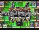 【遊戯王】最強カードランキング TOP12【ラッシュデュエル】