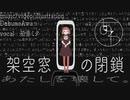 【初音ミク】架空窓口の閉鎖/溝野あわ【オリジナル曲PV付き】