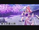 霊夢で非想天則 vs幽々子【10先その5】