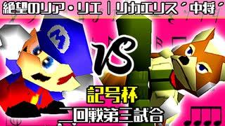 【記号杯】絶望のリア・リエ vs リカエリス´中将´【二回戦第三試合】-64スマブラCPUトナメ実況-