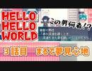 Hello Hello World 3話目 「まるで夢見心地」