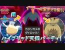【ポケモン剣盾】ずっと素早さ2倍の最強ハイブリッド天候パーティで暴れる!【シングルランクマッチ(シリーズ6)】
