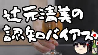 辻元清美「菅総理の支持率が高いのは安倍疲れのせいだ!」