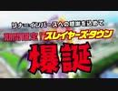 イベント「スレイヤーズ・タウン」プロローグ動画(Full ver.)