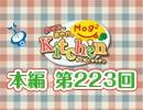 のぞみとあやかのMog2 Kitchen(第223回)