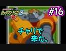 エグゼシリーズツアー ロックマンエグゼ2編 Part16