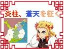 【三國志Ⅸ】炎柱、蒼天を征く 第1話 ~胡蝶の夢~【鬼滅の刃】