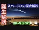 【ゆっくり解説】世界に衝撃を与えたスペースXの歴史と技術解説その1 イーロンマスクとスペースXが誕生するまで