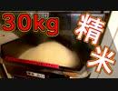米を30kg精米しに来た
