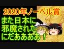 ゆっくり雑談 276回目(2020/10/8)