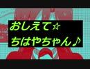 【それ!ラジ★】おしえて☆ちはやちゃん♪#02