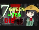7GREEN=TEA die その12(終)