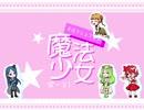 【クトゥルフ神話TRPG】魔法少女 part1