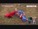 スーパーマン小峠