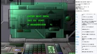 蒼鋼の騎兵‐スペースグリフォン‐ 実況プレイ part3