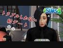 ザ・シムズ4〃甘やかし気味に「私」の人生を実況プレイ【#5-1】