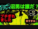 【CoCリプレイ】大阪在住のやばいクトゥルフ【沼男(スワンプマン)は誰だ?】part9