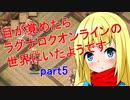 【RO】目が覚めたらROの世界にいたようですpart5【ゆっくり実況】