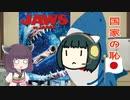 【ジョーズインジャパン】あつまれセイカのミニラジオ#69【ボイロラジオ】
