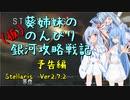 【Stellaris】葵姉妹ののんびり銀河攻略戦記 予告編【VOICEROID実況】