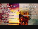 【海蔵亮太】愛のカタチ (原曲:中村つよし) ~オルゴールフルアレンジ~【ACE Fantasy】