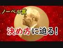 【ノーベル賞】村上春樹氏は受賞できるのか!?選出方法や様々なエピソードに迫ってみる!
