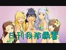 【リクエスト】日刊 我那覇響 第2590号 「Happy!」 【クインテット】