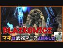 レイダーマキは武器マニアと旅をした19【VOICEROID実況】【Blazkowicz】【Fallout4】