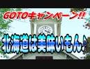 【GOTOキャンペーン!!】北海道は美味いもん♪