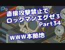 【VOICEROID実況】直接攻撃禁止でエグゼ3【Part34】【ロックマンエグゼ3】(みずと)