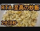 =料理RTA= 至高の炒飯 2分18秒 ゆっくりボイス