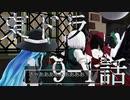 【東方MMD】東方×ドラゴンクエスト 9-1話 ドッペルゲンガー ~11月25日~【東ドラ】