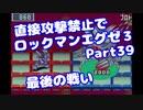 【VOICEROID実況】直接攻撃禁止でエグゼ3【Part39】【ロックマンエグゼ3】(みずと)
