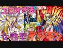 この女性型デジモンがエロすぎるwwエロい女性デジモンをまとめてみた!Erotic Female Digimon
