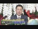 【宇都隆史】菅政権「外交の一週間」を振り返る[桜R2/10/9]