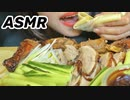 【可可來吃ASMR】今日北京ダックを食べる(^_^)