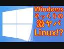 【ゆっくりマイナーOS解説】 見た目はWindows、頭脳はLinux…その名もWindowsfx