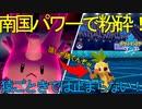 【ポケモン剣盾】 ゴリランダー がいないのなら はりきり サニーゴ が勝てないわけがないのだ!! 南国パワーで完全☆粉砕! 【シーズン10】
