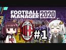 【FM2020】あかりミラン Part1