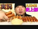 語りと咀嚼音で倍ASMRが楽しめる動画♪実況を長州力さんの声真似で解説する/ジョンソンヴィル。マヨネーズの作り方を実況/ウインナーソーセージ/韓国/食べ物/人気/モッパン