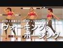 ベストボディジャパン本番10日前になってウォーキング&フリーポーズの練習してみた!ボディラインも公開するよ!