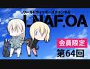LNAF.OA第64回【その2】ラジオワールドウィッチーズ