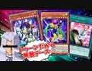 【遊戯王】新規トゥーンで最強になってしまったペガサス・J・クロフォード【カードにされた愛の戦士の魂を救え!】