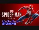 スパイダーマン ピーターパーカー歴代吹替声優 まとめ