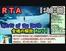 【RTA】Spirit of the North 全魂の解放 1:40:03 Part1【steam版】