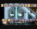 スパロボZ天獄篇攻略:25話隠し強化パーツの座標【スーパーロボット大戦】