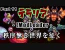 【Terraria MOD】秩序無き世界を征く Part 11【ゆっくり実況プレイ】
